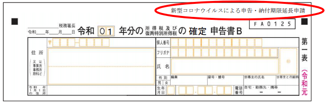 手書きの場合、右上に記入